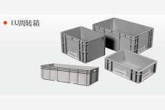 GTMC广汽丰田EU周转箱