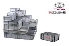 丰田系专用塑料周转箱(EU箱)