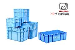 本田系专用塑料周转箱(HP箱)