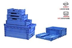 本田日产系专用折叠塑料周转箱(HPZ箱/S箱)