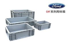 福特系专用塑料周转箱(CAF箱)