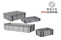 神龙系专用塑料周转箱(DPCA箱)