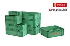 电装系专用塑料周转箱(DP箱)