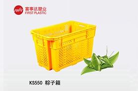 KS550粽子箱