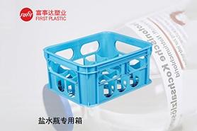 20瓶盐水瓶专用塑料周转箱