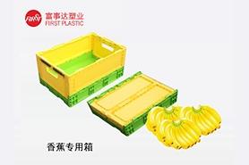香蕉配送分拣塑料周转箱