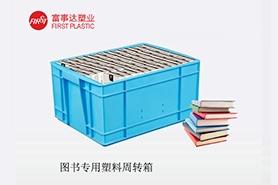 图书塑料周转箱
