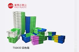 TS6430双色翻转套叠塑料周转箱