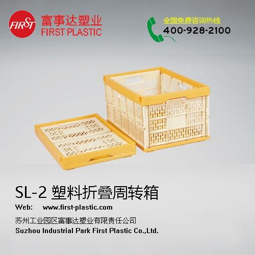 SL-2 网孔折叠塑料周转箱